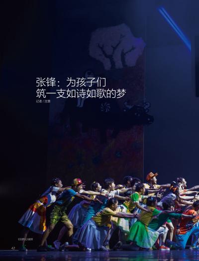 张锋:为孩子们筑一支如诗如歌的梦