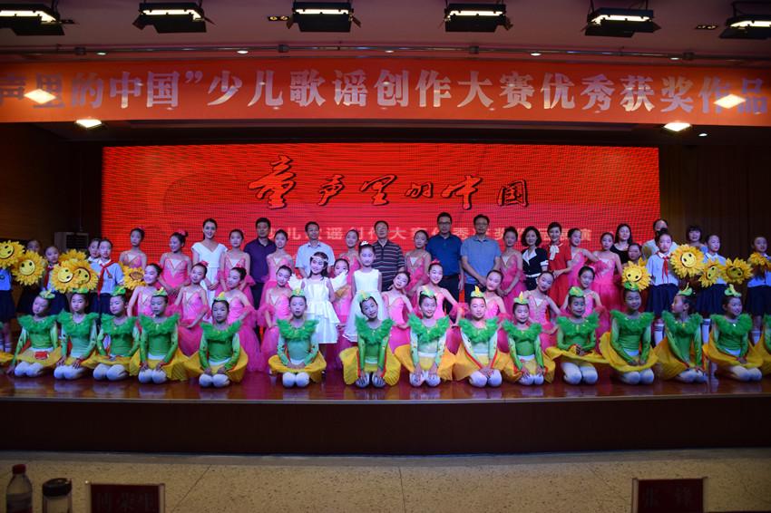 """""""童声里的中国""""少儿歌谣创作大赛优秀获奖作品展演活动"""