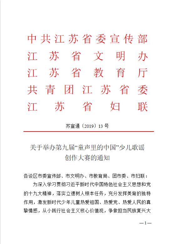 """关于举办第九届""""童声里的中国""""少儿歌谣创作大赛的通知"""
