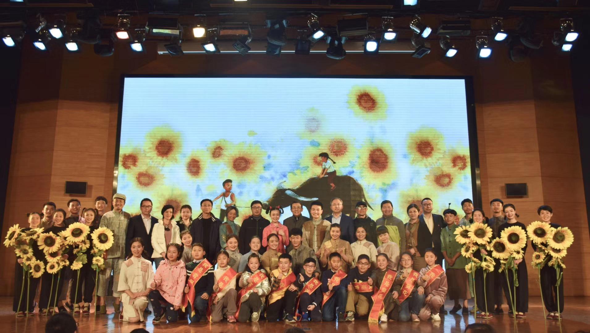 儿童剧《青铜葵花》凤凰专场演出暨读者见面会在宁举办