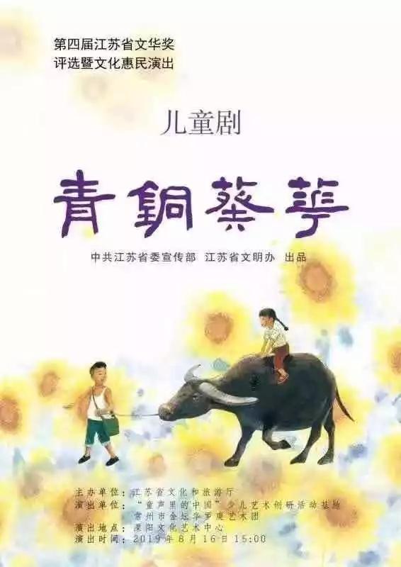 """儿童剧《青铜葵花》问鼎""""江苏省文华大奖"""""""