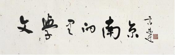 """""""文学里的南京""""品牌创意活动正式启动"""